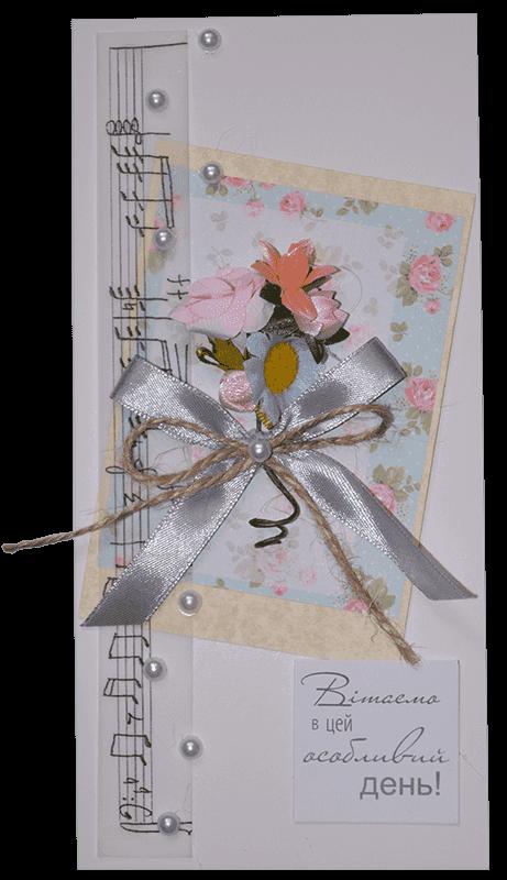 Купить Листівка 'Твій особливий день' (232432)