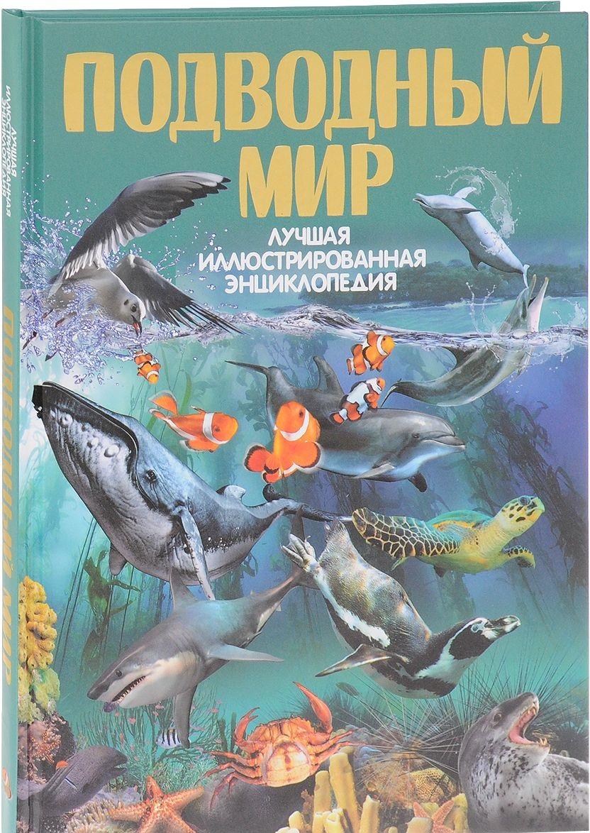 Купить Подводный мир, Вячеслав Ликсо, 978-5-17-104088-8