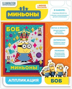 Аппликация Росмэн ТМ Minions 'Миньон Боб' (118846)