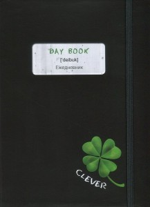 Книга Clever. Ежедневник с английскими словами