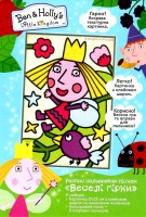 Розпис кольоровим піском 'Веселі гірки'. Ігровий набір TM 'Ben & Holly's Little Kingdom'