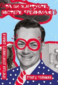 Книга Та ви жартуєте, містере Фейнман!