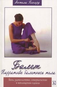 Книга Балет. Нарративы балетного тела. Боль, удовольствие, совершенство в воплощении идеала