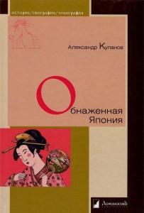 Книга Обнаженная Япония. Сексуальные традиции Страны солнечного корня