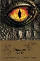 Книга Dragon Note. Фантастический блокнот для записей и скетчей