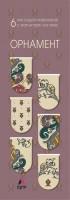 Книга Магнитные закладки. A la russe. Орнамент (6 закладок полукругл.) (Арте)