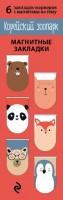 Книга Магнитные закладки. Корейский зоопарк (6 закладок полукругл.)