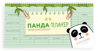 Книга Панда-планер на навивке (мини)