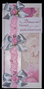 Вітальна листівка 'Нехай усі мрії здійснюються!' (232503)