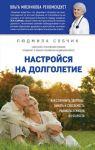 Книга Настройся на долголетие. Как сохранить здоровье, память и способность радоваться жизни до старости