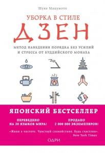 Книга Уборка в стиле дзен. Метод наведения порядка без усилий и стресса от буддийского монаха