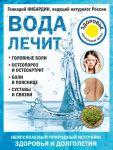 Книга Вода лечит: головные боли, остеопороз и остеоартрит, боли в пояснице, суставы и связки