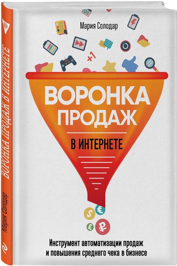 Купить Воронка продаж в интернете. Инструменты автоматизации продаж и повышения среднего чека в бизнесе, Мария Солодар, 978-5-04-091678-8