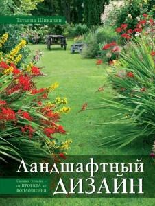 Книга Ландшафтный дизайн. Своими руками - от проекта до воплощения