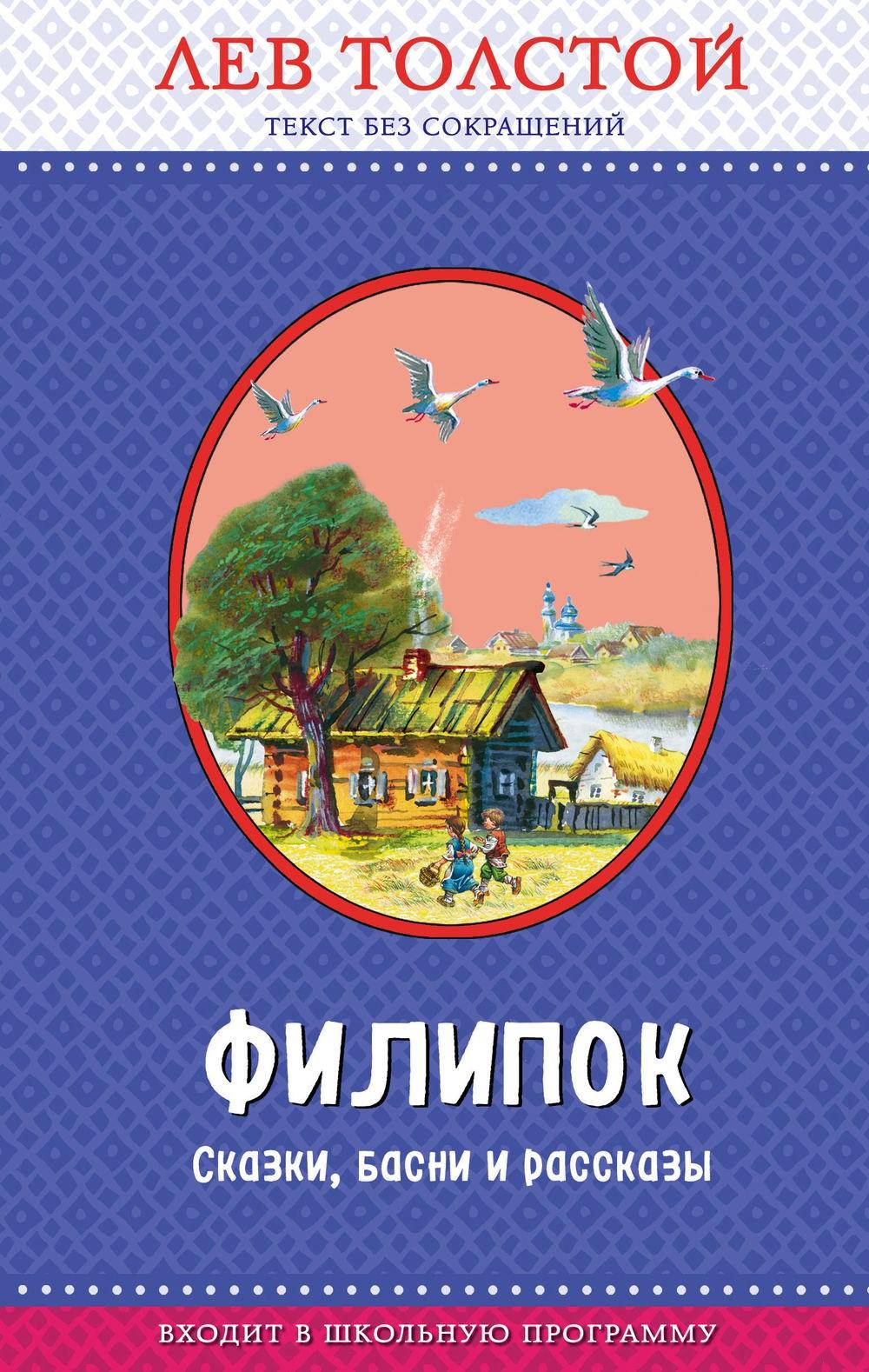 Купить Филипок. Сказки, басни и рассказы, Лев Толстой, 978-5-699-97334-7