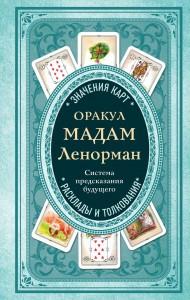 Книга Оракул мадам Ленорман. Система предсказания будущего