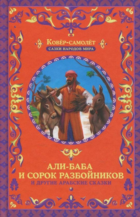Купить Али-Баба и сорок разбойников и другие арабские сказки, Афанасий Фрезер, 978-617-12-4201-2, 978-617-12-2258-8
