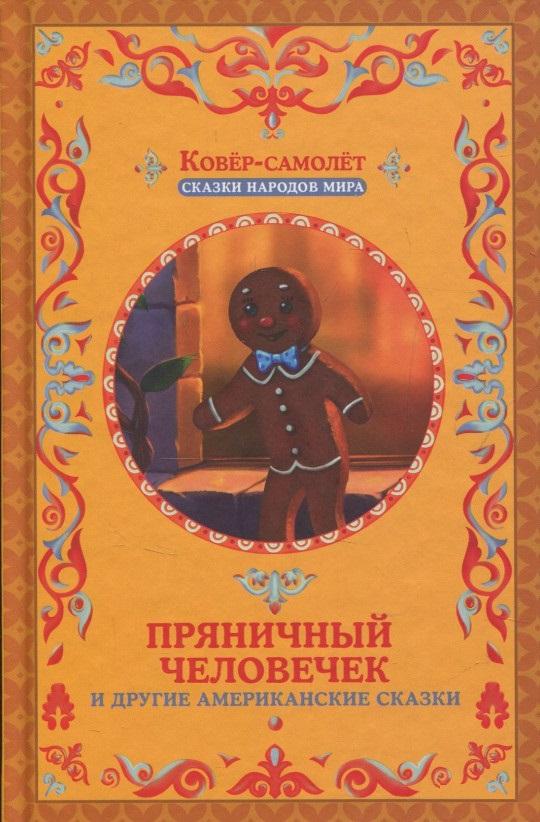 Купить Пряничный человечек и другие американские сказки, Афанасий Фрезер, 978-617-12-4200-5