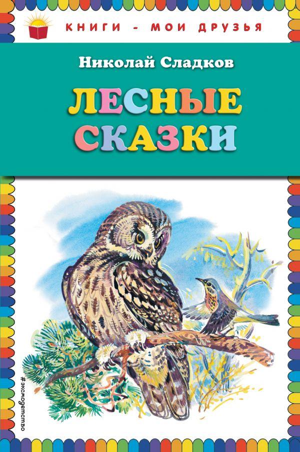 Купить Лесные сказки, Николай Сладков, 978-5-04-089342-3
