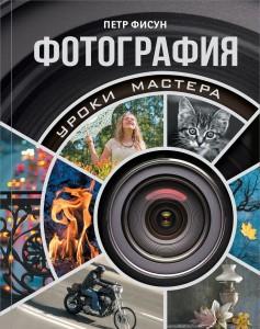 Книга Фотография. Уроки мастера