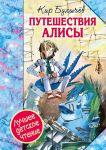 Книга Путешествия Алисы