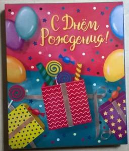 Подарок Шоколадный набор 'С Днем Рождения'