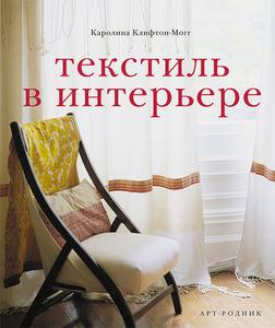 Купить Текстиль в интерьере, Каролина Клифтон-Могг, 978-5-9794-0003-7