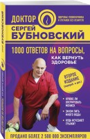 Книга 1000 ответов на вопросы, как вернуть здоровье 2-е издание