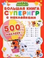 Книга Большая книга суперигр с наклейками