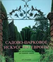 Книга Садово-парковое искусство Европы от античности до наших дней