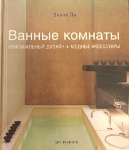Книга Ванные комнаты. Оригинальный дизайн, модные аксессуары