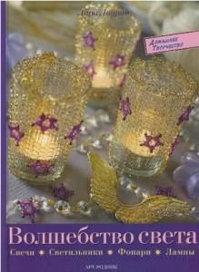 Книга Волшебство света: Свечи, светильники, фонари, лампы
