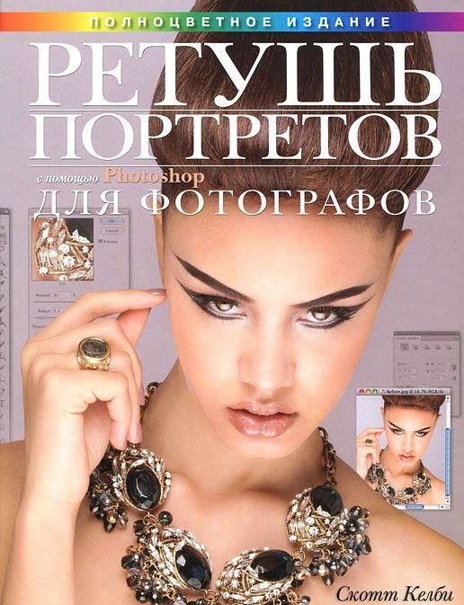Купить Ретушь портретов с помощью Photoshop для фотографов, Скотт Келби, 978-5-8459-1761-4