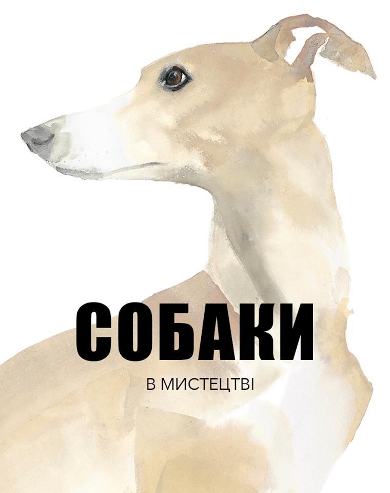 Купить Собаки в мистецтві, Кетра Вілсон, 978-617-7537-20-4