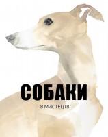 Книга Собаки в мистецтві