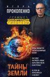 Книга Тайны Земли