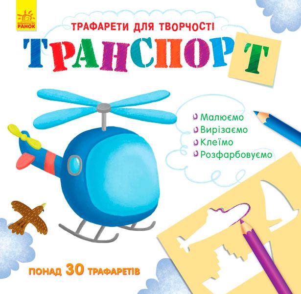 Купить Транспорт, Галина Булгакова, 9789667485771