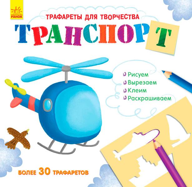 Купить Транспорт, Галина Булгакова, 9789667485740