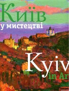 Книга Київ у мистецтві. Kyiv in Art