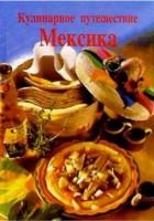 Книга Кулинарное путешествие. Мексика