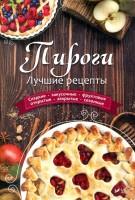 Книга Пироги. Лучшие рецепты