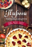 Книга Пироги. Найкращі рецепти