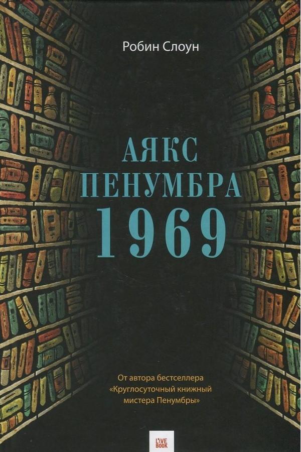 Купить Аякс Пенумбра 1969, Робин Слоун, 978-5-9908081-1-9