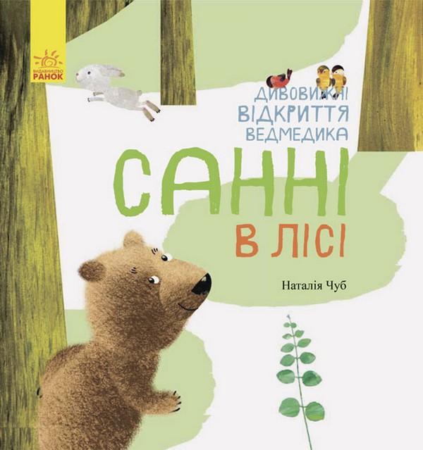 Купить Дивовижні відкриття ведмедика Санні в лісі, Наталія Чуб, 978-617-09-3655-4