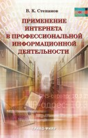Книга Применение Интернета в профессиональной информационной деятельности