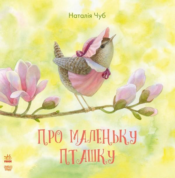 Купить Про маленьку пташку, Наталія Чуб, 978-617-09-3517-5