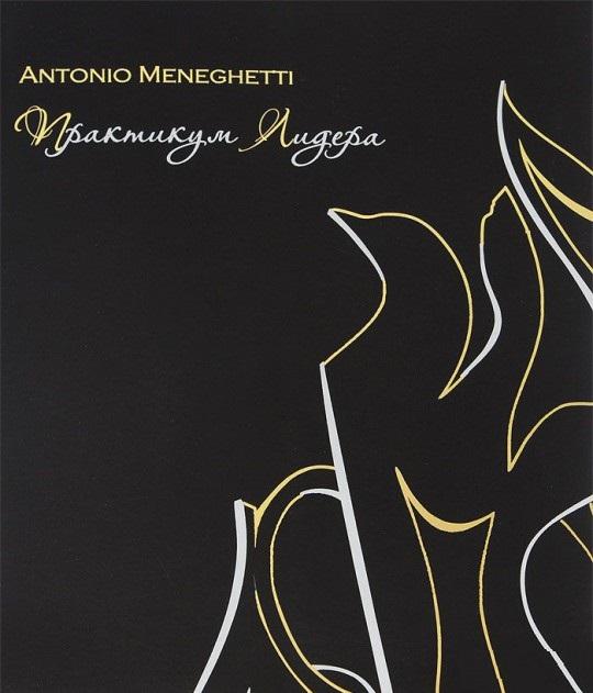 Купить Практикум лидера, Антонио Менегетти, 978-5-906601-12-4