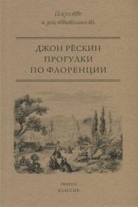 Книга Прогулки по Флоренции