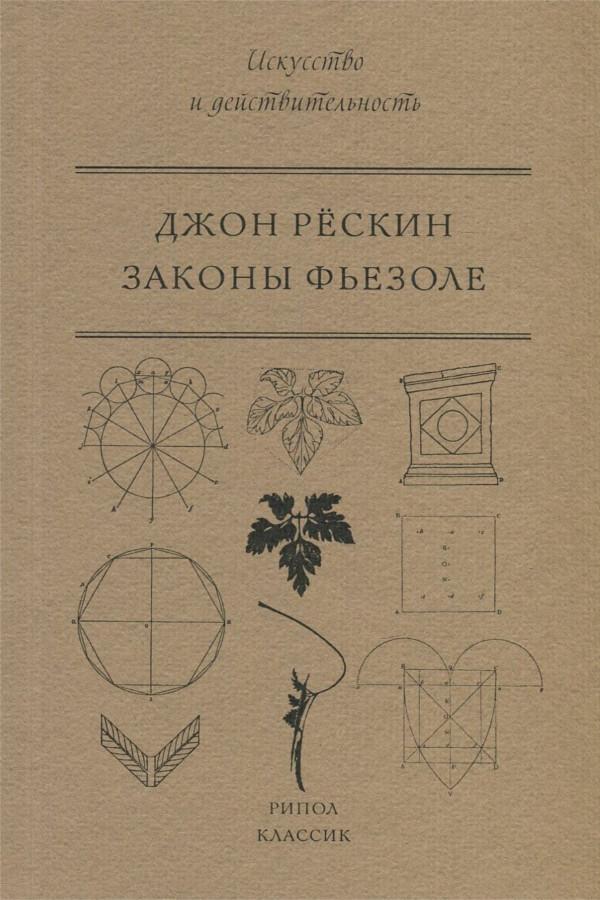 Купить Законы Фьезоле. Истинные законы красоты, Джон Рескин, 978-5-386-10302-6