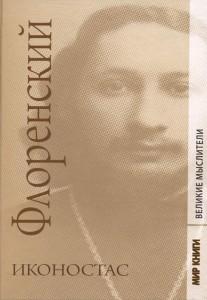 Книга Иконостас